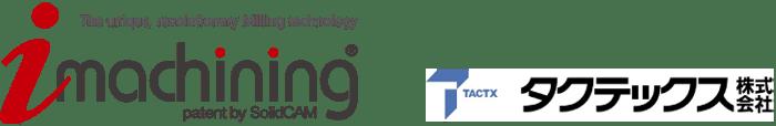 iMachining驚異的な加工スピードCAM/CADソフト【タクテックス】