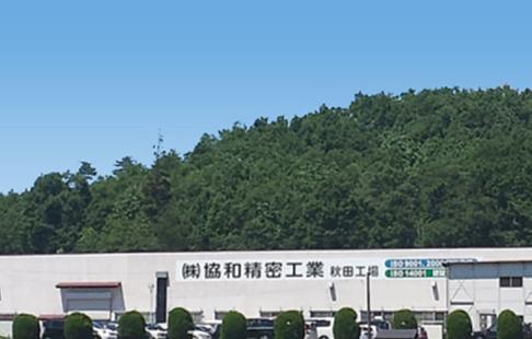 協和精密工業秋田工場様